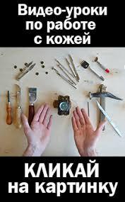 Интернет магазин Zadi.ru: Инструмент для <b>кожи</b>, <b>краска</b>, штампы ...