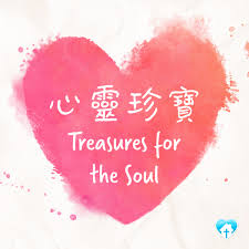 心靈珍寶 Treasures for the Soul