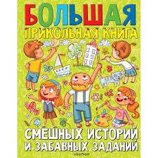 <b>Издательство АСТ</b> Большая прикольная <b>книга</b> смешных историй ...
