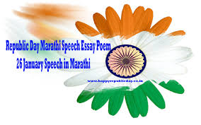 republic day marathi speech essay poem speech in republic day marathi speech essay poem 26 speech in marathi