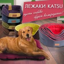 <b>Katsu лежак для собак</b> купить