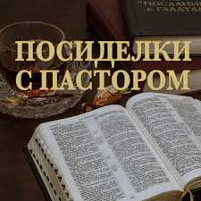 Посиделки с пастором