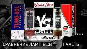 1 pt. EL34 VS EL34 Сравнение ламп Amp Tube comparison ...