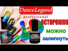 <b>Dance</b> Legend жидкие кристаллы свойства, дизайны liquid crystals.