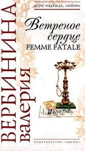 <b>Ветреное сердце</b> Femme Fatale - Валерия <b>Вербинина</b>, скачать ...