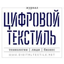 TextilePrint. Конференция - T&T