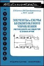 Элементы и схемы бесконтактного управления ...