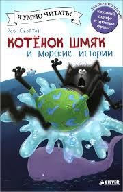 """Книга """"Котенок Шмяк и <b>морские истории</b>"""" Скоттон Роб – купить ..."""