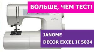 <b>Швейная машина Janome Decor</b> Excel II 5024 - больше, чем ...