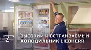 Обзор   Высокий <b>встраиваемый холодильник LIEBHERR SBS</b> 33i2