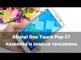 Замена дисплея (тачскрина) Alcatel One Touch Pop C7. Ремонт ...