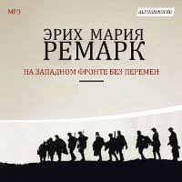 all quiet on the western front theme essayall quiet on the western front by erich maria