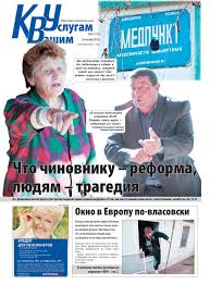 Газета КВУ №43 от 24 октября 2012 г. by Юрий Дробуш - issuu
