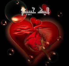 اجمل قصائد الحب والرومانسية