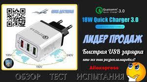 ОБЗОР И ТЕСТ БЫСТРОЙ ЗАРЯДКИ MicroDrive Qualcomm Quick ...