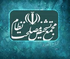 Image result for مصوبه حقوق نجومی مدیران در مجمع تشخیص مصلحت حذف شد