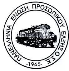 Αποτέλεσμα εικόνας για ΠΕΠΕ σιδηροδρομικά Νέα