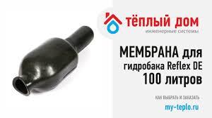Мембрана для <b>гидроаккумулятора Reflex de</b> 100 литров: купить и ...