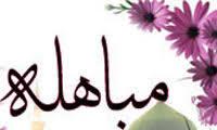 Image result for مباهله