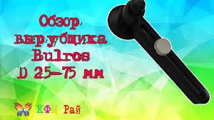 Обзор Вырубщика Bulros D 25-75 мм - YouTube