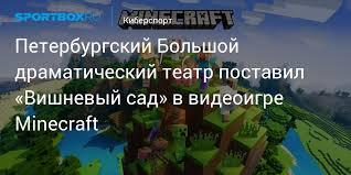 Вишневый сад» в <b>видеоигре Minecraft</b>