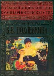 Книги <b>Похлебкин Вильям Васильевич</b> - скачать бесплатно ...