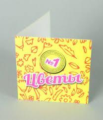 Купить поздравительные <b>открытки</b> к празднику в Омске - Цветы ...