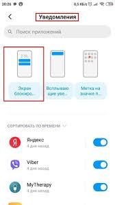 «Как меняется цвет <b>значка</b> интернета на xiaomi redmi <b>4x</b> ...