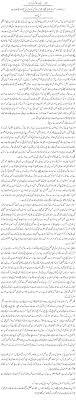 urdu columns jahez aik nasoor dowry is a social evil jahez aik nasoor dowry is a social evil