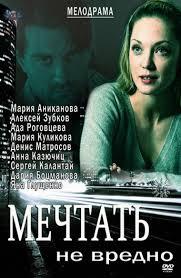 Фильм <b>Мечтать не вредно</b> (2012) описание, содержание ...
