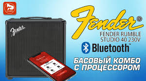 <b>Басовый</b> комбик <b>FENDER RUMBLE</b> STUDIO 40 - YouTube