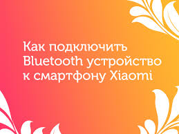 Как подключить <b>Bluetooth</b> устройство к смартфону <b>Xiaomi</b> — Блог ...
