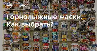 <b>Горнолыжные</b> маски. Как выбрать? — Блог «Спорт-Марафон»