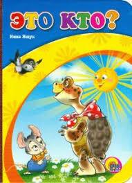 """Книга: """"<b>Картонка мини</b>. Это кто? (Черепаха)"""" - Инна Ищук. Купить ..."""