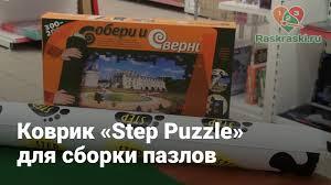 <b>Коврик</b> для <b>сборки</b> пазлов «Step Puzzle» - YouTube