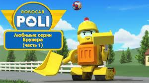 Робокар Поли - Любимые серии <b>Брунера</b> (часть 1 ...