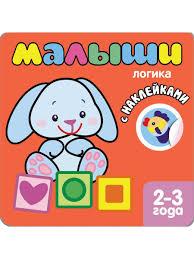Логика (<b>Книжки с наклейками</b> для самых маленьких) <b>МОЗАИКА</b> ...