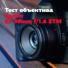 <b>Canon EF 50</b> f/1.8 STM обзор и тест <b>объектива</b> — сравнение с ...