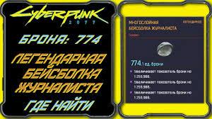 <b>CyberPunk 2077</b> - Легендарная Многослойная Бейсболка ...