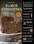 Книга шашлыки на гриле мангале в тандыре в казане - хаким