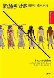 """How did Asians go from being called """"white"""" to """"<b>yellow</b> ..."""