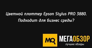 Цветной плоттер <b>Epson Stylus PRO</b> 3880. Подходит для бизнес ...