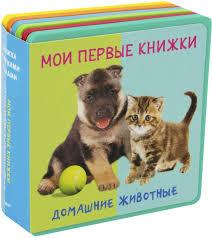 Все книги по теме Книги для малышей (до 3-х лет) , купить в ...