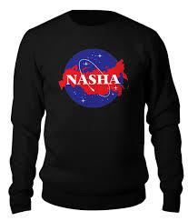 Свитшот унисекс хлопковый <b>Наша Russia</b> (<b>NASA</b>) #2546990 от ...