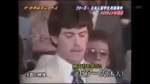 「日本人留学生射殺事件」の画像検索結果