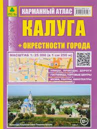 """Книга """"<b>Калуга</b>. Окрестности города. <b>Карманный атлас</b>"""" — купить ..."""
