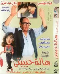 Halah Habibty هاله حبيبتى