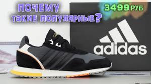 Обзор <b>кроссовок</b> Adidas <b>8K 2020</b> - YouTube