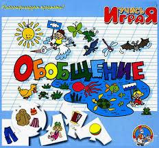 Обобщение, Десятое королевство (настольная <b>игра</b>, серия Учись ...