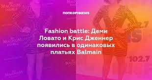Fashion battle: Деми Ловато и Крис Дженнер появились в ...